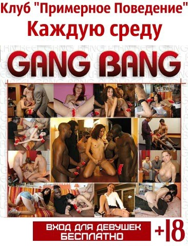 Marc Dorcel Plan Reel Gang Bang (2009) DVDRip. Pornforall.net - Порно филь